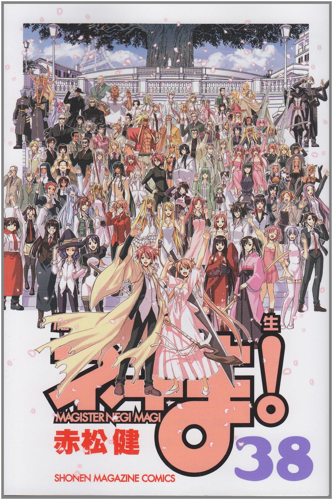 『魔法先生ネギま!』最終巻・38巻の表紙は、100名以上の登場人物が大集合!