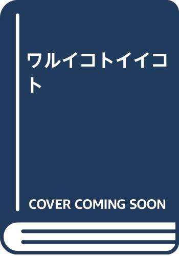 新刊エロマンガ(単行本)評価スレッド 83YouTube動画>1本 ->画像>72枚