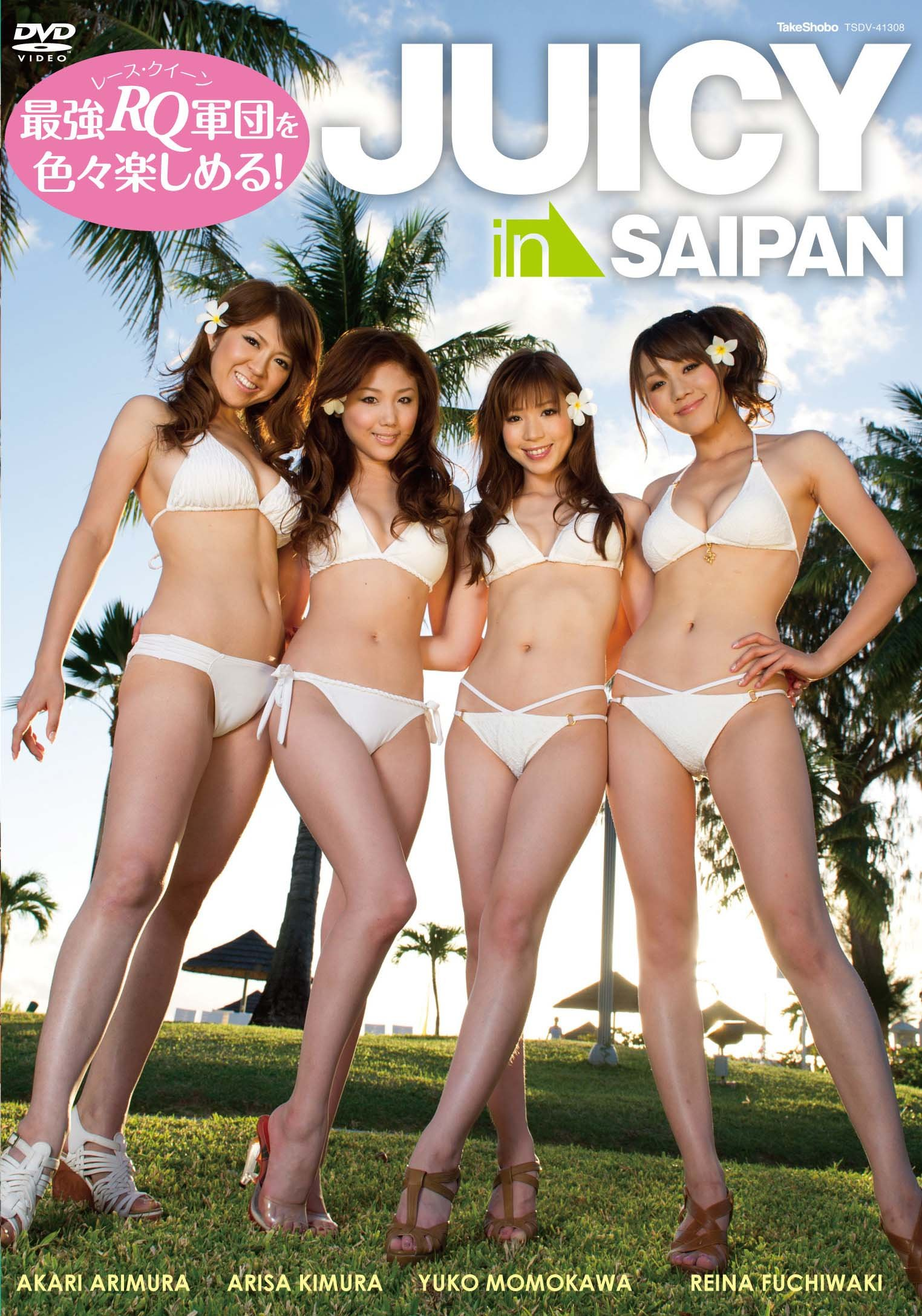 JUICY in SAIPAN [DVD]