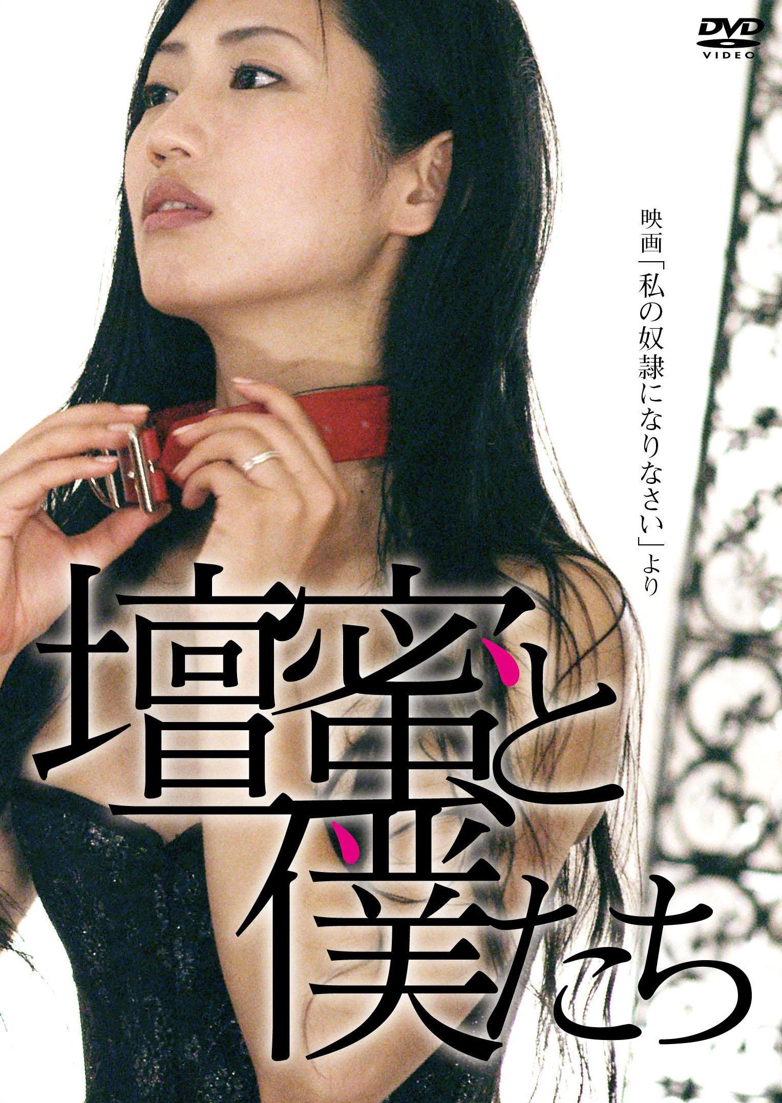 Watashi no dorei ni narinasai 2012 6