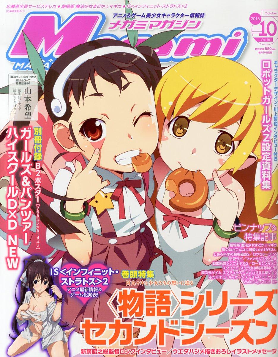 メガミマガジン・他の萌えアニメ雑誌 第37号->画像>245枚