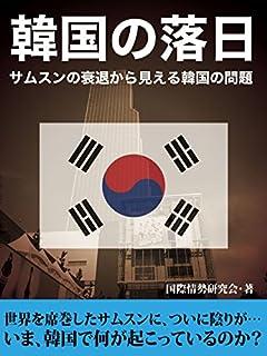 韓国メディア「ひどすぎ反日報道」スッパ抜き